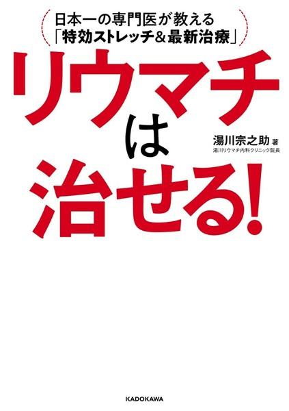 リウマチは治せる! 日本一の専門医が教える「特効ストレッチ&最新治療」