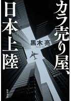 カラ売り屋、日本上陸