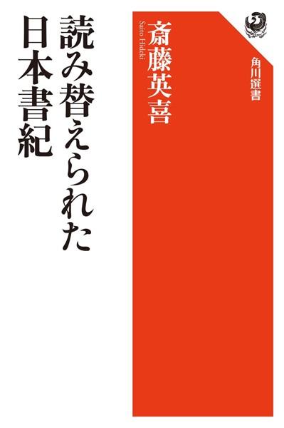 読み替えられた日本書紀