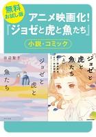 「ジョゼと虎と魚たち」試し読み合本【無料お試し版】
