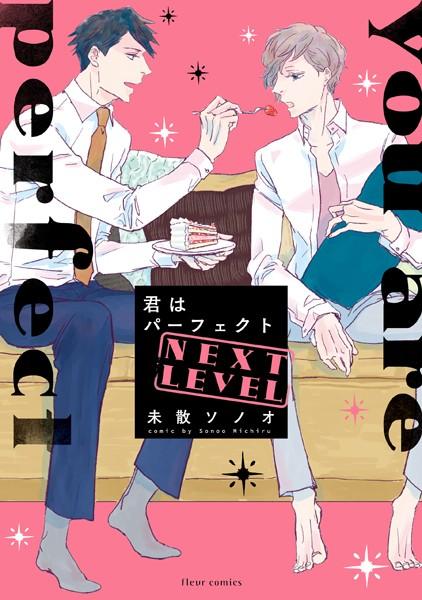 【恋愛 BL漫画】君はパーフェクト