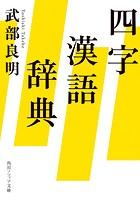 四字漢語辞典