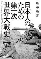 日本人のための第一次世界大戦史