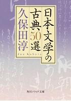 日本文学の古典50選