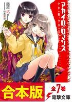 【合本版】アカイロ/ロマンス