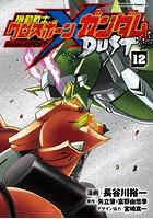 機動戦士クロスボーン・ガンダム DUST (12)