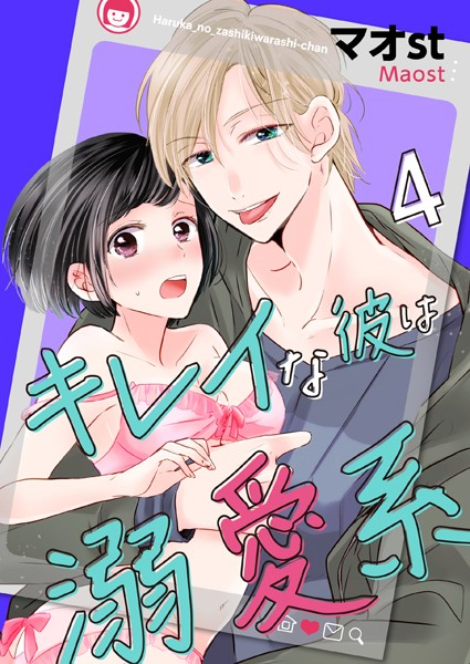 【恋愛 エロ漫画】キレイな彼は溺愛系(単話)