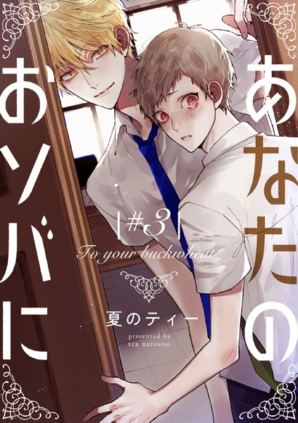 【恋愛 BL漫画】あなたのおソバに(単話)