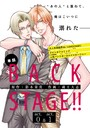 BACK STAGE!!【act.0&act.1】【特典付き】