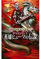 DUNGEONS & DRAGONS ドラゴンランス