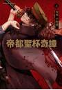 帝都聖杯奇譚 Fate/type Redline (2)
