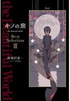 キノの旅 the Beautiful World Best Selection