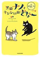 黒猫ナノとキジシロ猫きなこ