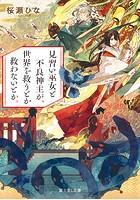 見習い巫女と不良神主が、世界を救うとか救わないとか。