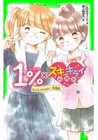 1%×スキ・キライ相関図