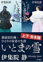 いとまの雪 新説忠臣蔵・ひとりの家老の生涯 【上下 合本版】