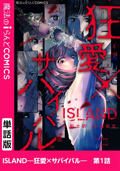 ISLAND―狂愛×サバイバル― 第1話