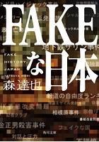 FAKE縺ェ譌・譛ャ