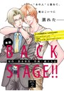 BACK STAGE!! 【act.2】【特典付き】