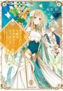 虐げられし令嬢は、世界樹の主になりました 2 〜もふもふな精霊たちにかこまれて、私、聖女になります〜
