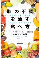 脳の不調を治す食べ方 THIS IS YOUR BRAIN ON FOOD