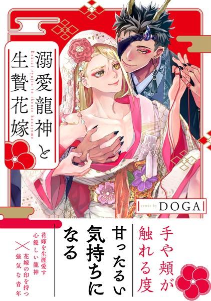 【恋愛 BL漫画】溺愛龍神と生贄花嫁