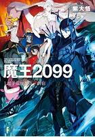 魔王2099
