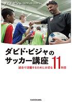 ダビド・ビジャのサッカー講座