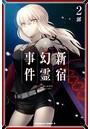 Fate/Grand Order ‐Epic of Remnant‐ 亜種特異点I 悪性隔絶魔境 新宿 新宿幻霊事件 (2)
