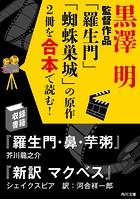 「日本を代表する名監督の映画になった原作を合本で読む!」シリーズ