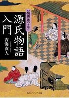 源氏物語入門 〈桐壺巻〉を読む