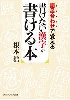 語呂合わせで覚える 書けない漢字が書ける本