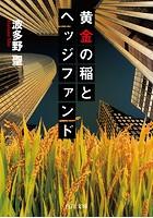 黄金の稲とヘッジファンド