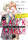 BACK STAGE!! 【act.3】【特典付き】