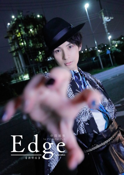 □中田祐矢 1stデジタルフォトブック Edge【通常版】