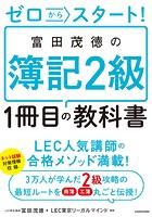 ゼロからスタート! 富田茂徳の簿記2級1冊目の教科書