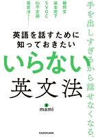 英語を話すために知っておきたい いらない英文法