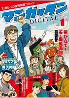 〜石巻からの復興情報コミック〜 マンガッタン=デジタル