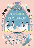花嫁シリーズ