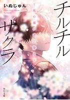 チルチルサクラ 〜桜の雨が君に降る〜