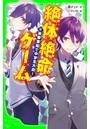 絶体絶命ゲーム 9 豪華客船で中学生大会!