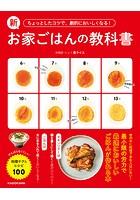 ちょっとしたコツで、劇的においしくなる! 新お家ごはんの教科書 がんばらなくていい料理テク&レシピ100