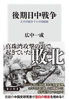 後期日中戦争 太平洋戦争下の中国戦線