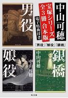 宝塚シリーズ 【全3冊 合本版 電子特典付き】