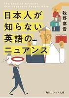 日本人が知らない 英語のニュアンス