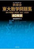鉄緑会 東大数学問題集 資料・問題篇/解答篇 1981-2020〔40年分〕