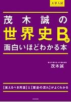 大学入試 茂木誠の 世界史Bが面白いほどわかる本