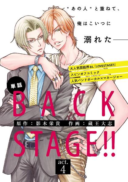 【恋愛 BL漫画】BACKSTAGE!!