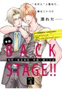 BACK STAGE!! 【act.4】【特典付き】