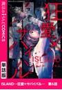 ISLAND―狂愛×サバイバル― 第6話